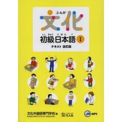 Bunka - shokyû nihongo 1 (texte)