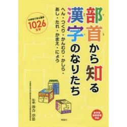 Bushu kara shiru kanji no naritachi