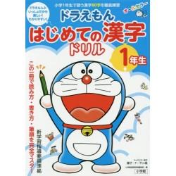 Doraemon - hajimete no kanji drill 1