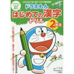 Doraemon - hajimete no kanji drill 2