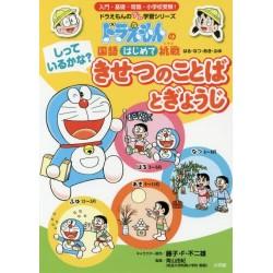 Doraemon - kisetsu no kotoba to gyouji