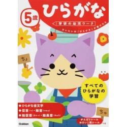 5 sai - Hiragana