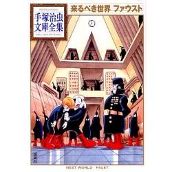 Kitarubeki sekai (suivi de Faust)