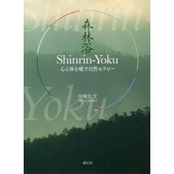 Shinrin-yoku (VO)