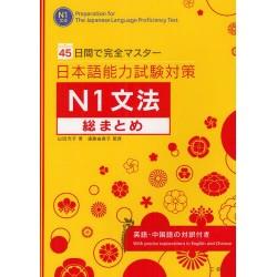 Nihongo nôryokushiken taisaku - N1 Grammar