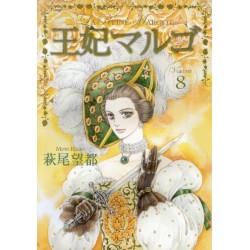 La Reine Margot 8 (VO)