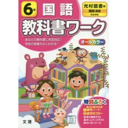 Kyokasho work Kokugo - 6nen