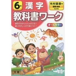 Kyokasho work Kanji - 6nen