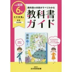 Kyokasho guide Kokugo - 6nen