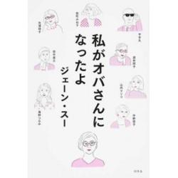 Watakushi ga obasan ni nattayo