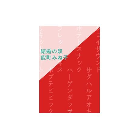 Kekkon no yatsu