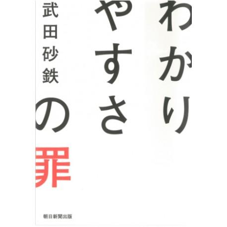 Wakariyasusa no tsumi
