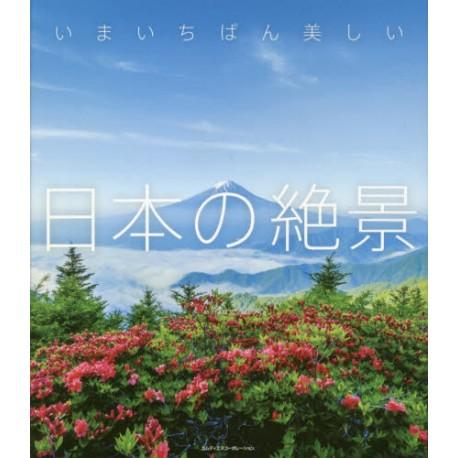 Ima ichiban utsukushi Nihon no zekkei