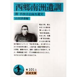 Saigo Nanshu ikun