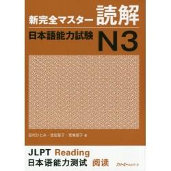 Shin Kanzen Master N3 - Reading