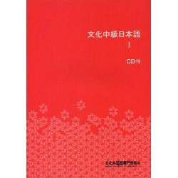 Bunka Chûkyu Nihongo 1