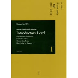 Urasenke Tea Procedure Guidebook 1- Introductory Level