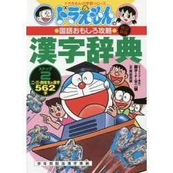 Doraemon - Kanji Jiten Step 2 Nouvelle édition