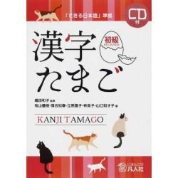 Kanji Tamago Beginner