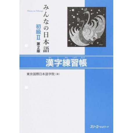 Minna no Nihongo Shokyû 2 - kanji renshûchô
