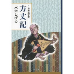 Hôjôki - Manga koten bungaku -