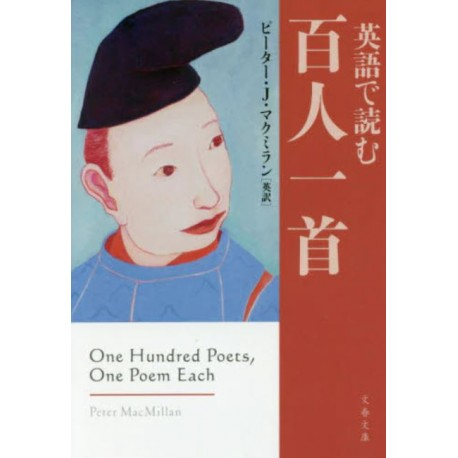 One Hundred Poets, One Poem Each