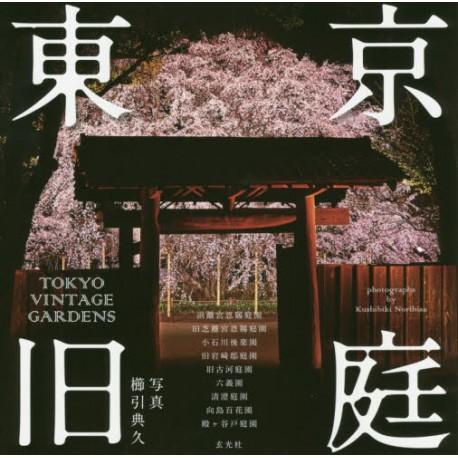 Tokyo vintage gardens