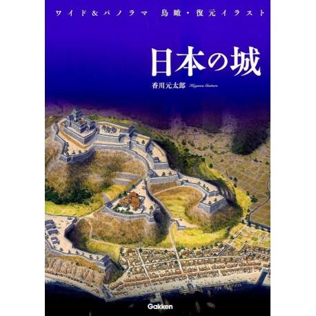 Nihon no shiro - Reconstitution en dessin des chateaux japonais -