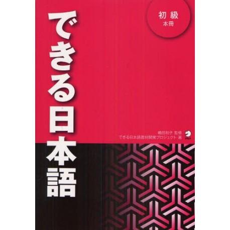 Dekiru Nihongo Shokyû