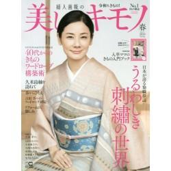Abonnement Utsukushii Kimono