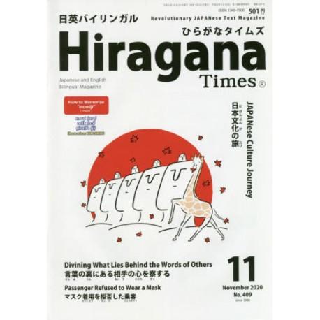 Hiragana Times n°11/2020