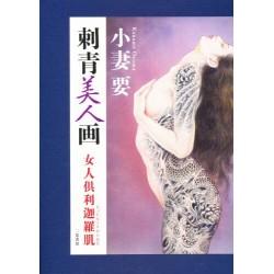 Irezumi Bijinga - Kaname OZUMA Artworks-