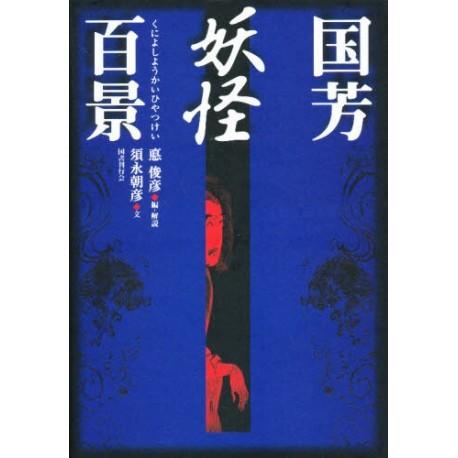 Kuniyoshi Yôkaï Hyakkei