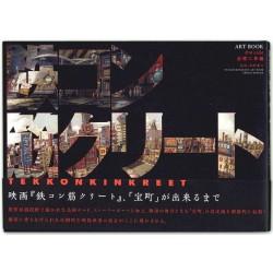 Tekkonkinkreet Artbook KURO side