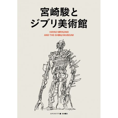 Coffret Hayao MIYAZAKI and Ghibli Museum