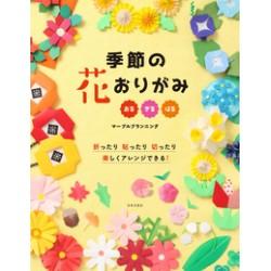 Kisetsu no Hana Origami