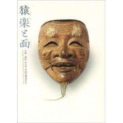 Sarugaku Masks Shaping the Culture of Noh