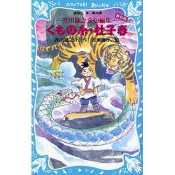 Akutagawa Ryûnosuke Tanpenshû