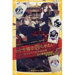 Kaguya-sama wa Kokurasetai - Le roman -