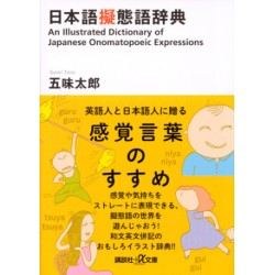 An illustrated dictionary of japanese onomatopoeic expressions