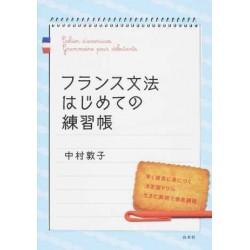 Cahier d'exercices - grammaire pour débutants