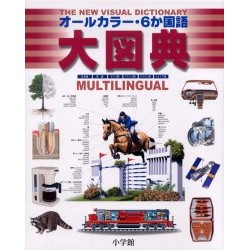 The new visual dictionary - multilingual