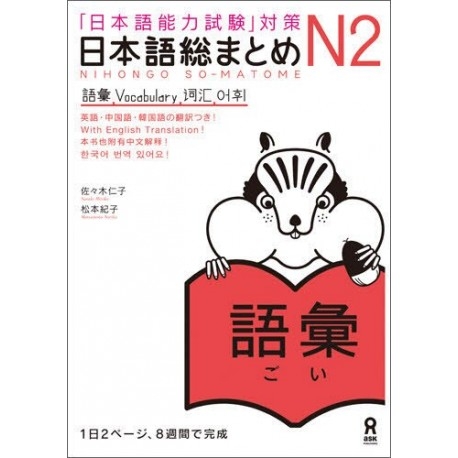 Nihongo So-Matome N2 - Vocabulary