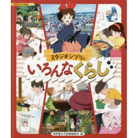 Studio Ghibli no ironna kurashi