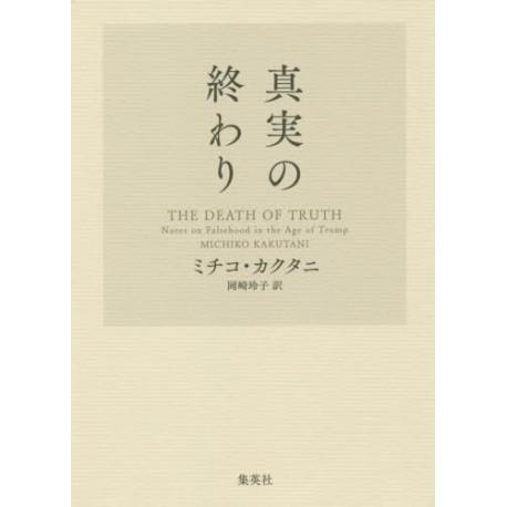 Shinjitsu no Owari - The Death of Truth -