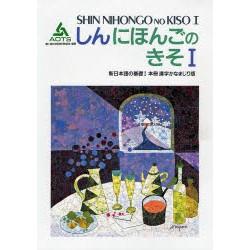 Shin nihongo no kiso 1 - Honsatsu