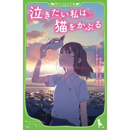 Naki - Neko, Nakitai watashi wa neko o kaburu