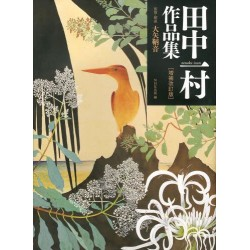 TANAKA Isson Sakuhinshu