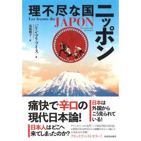 Rifujinna kuni Nippon - Les leçons du Japon, un pays très incorrect -