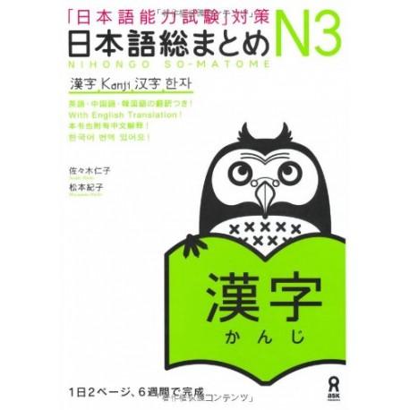 Nihongo So-Matome N3 - Kanji